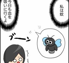 【漫画】蚊「さーて、血を吸いにいくか」