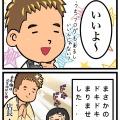 【四コマ漫画】みねレポ 第1話『はじまりは』