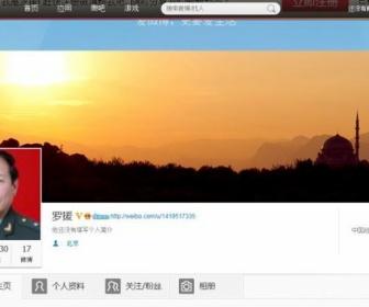 【中国】対日強硬が売りの羅少将ネット上で自作自演がバレて笑いものに