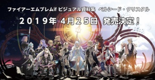 「ファイアーエムブレムif ビジュアル資料集 ペルシード・クリスタル」が4月25日に発売決定!