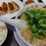 『餃子定食は、味噌ダレで食べるとより美味しい!』の画像
