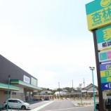 『【開店】浜松市中区で21店舗目!和合の杏林堂が2018年4月10日にオープンしてたみたい。ドミナント戦略ううううぅ!!! - 中区和合町』の画像