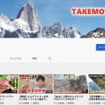 Takemiの岩日記