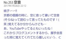 【乃木坂46】ガチやん…。これもう結婚だろ・・・・