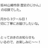 『【乃木坂46】『番組に関するとっておきのお知らせも・・・』』の画像