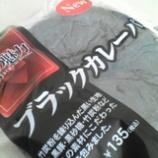『ブラックカレーパン』の画像