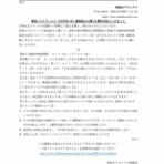 昭島台スイミングスクール スタッフ日記