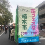 『本日は戸田市花フェスタ(植木市)にご来場くださいましてありがとうございました。御礼申し上げます。』の画像