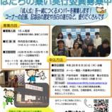 『戸田市成人式「はたちの集い」実行委員の募集が始まりました』の画像
