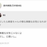 『【乃木坂46】鈴木絢音『私は素敵な女性じゃないよ。乱暴だし、口悪いし・・・』』の画像