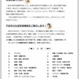 『戸田市生涯学習ガイドが発行されました。今年度実施される講座・教室・イベント情報が掲載されています!』の画像