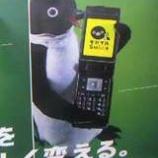 『こちらが本家Suicaペンギン』の画像