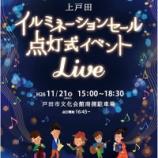 『11月21日(金)上戸田イルミネーション点灯式イベントライブが開催されます』の画像