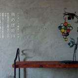 『鉄の螺旋�』の画像