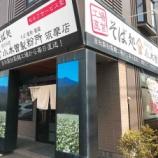 『小木曽製粉所 筑摩店 / 長野 松本 蕎麦 天ぷら』の画像