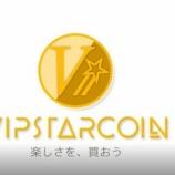 『仮想通貨のすすめ 【VIPS】VIPSTARCOIN 今こそ団結の時! ワールドワイドヌクモリティ(ヌクモリンク)を心に!』の画像