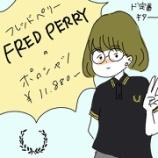 『ファッションのこと②フレッドペリーのポロシャツ』の画像