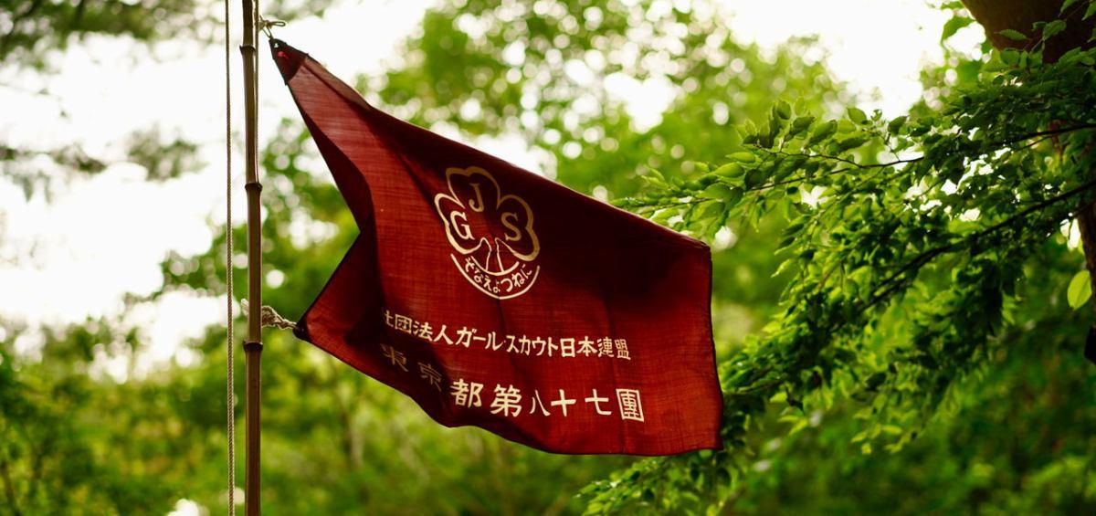 ガールスカウト東京都第87団ブログ イメージ画像