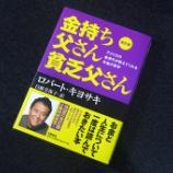 『【朗報】金持ち父さん貧乏父さんの著者ロバートキヨサキ「ビットコインは人々のマネーそのもの!!」』の画像