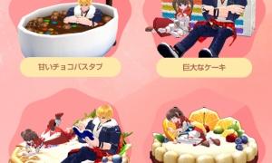 恋咲島で新規飛行アクションとお菓子の椅子が出る