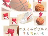 【日向坂46】『かえるのピクルス』激かわマスコットを販売!!!!!