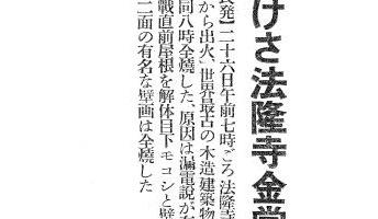 【昭和の怪奇事件】原因は今も不明…「法隆寺金堂火災事故」