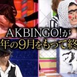 『【AKB48】放送期間11年半『AKBINGO!』9月で終了・・・その後番組は!!??』の画像