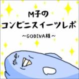 『M子のコンビニスイーツレポ〜GODIVA様〜』の画像