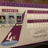 『最後にサプライズ発表で涙・・・4期生公演『3人のプリンシパル』ついに全日程終了!!感想&レポートまとめ!!!』の画像