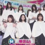 『鈴本美愉センターか!?欅坂46、オープニングは鈴本美愉センターで登場!【Mステスーパーライブ2018】』の画像