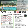 新中学1年生募集 & インスタ・Facebook & 雑感【人生訓】