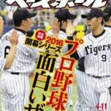 『週刊ベースボール(3/30発売号)「ベースボールマニア(PR)」後編出ました』の画像