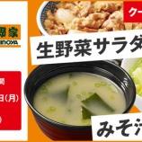 『吉野家でクイックペイで支払うと生野菜サラダとみそ汁が無料!さっそく食べてきた。』の画像