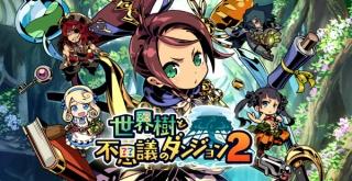 【ゲーム売上】3DS『世界樹と不思議のダンジョン2』は前作から半減、『よるのないくに2』のスイッチ版は鈍い出足