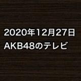2020年12月27日のAKB48関連のテレビ