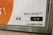 【画像】駅にもの凄い広告がwwwwwwwwwwwwwww
