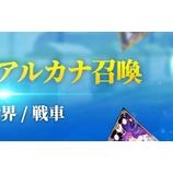 『【アルカナタクティクス】8月2日(月)00:00ピックアップアルカナ召喚開催のご案内』の画像