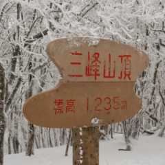 7年ぶりの三峰山登山