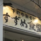 『「らーめん」を食べてからの久しぶりの「爺さんぽ」曳舟編』の画像