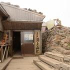 『御嶽山山頂へ☆』の画像
