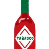 『タバスコとかいう神の調味料』の画像