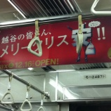 『(番外編)電車でみつけた駄洒落広告』の画像