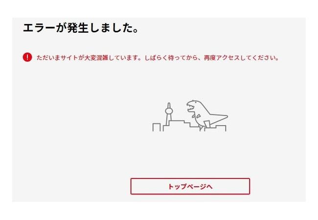Yahoo「スイッチ人気過熱!任天堂サイトに予約注文殺到」