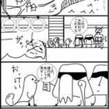 『良い会議の進め方Part1 〜大迫ハンパないってェ!!!〜』の画像