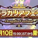 『【ドラガリ】第1回ドラガリアフェスが来る!』の画像
