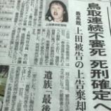 『上田美由紀「子供の現在」ゴミ屋敷や死刑執行について仰天ニュースで特集【画像】』の画像