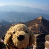 『北京 悠久の世界遺産 万里の長城を登ります2』の画像