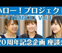 『【アプカミ】ハロー!プロジェクト 20周年記念企画 DANCE座談会 Vol.1』の画像