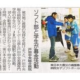 『(埼玉新聞)ソフト部と学生が募金活動 戸田中央総合病院』の画像