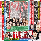 『乃木坂46中田花奈にまさかの週刊新潮砲!!!『逆転の「裏ドラ」』・・・』の画像